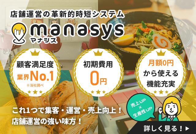 Manasys