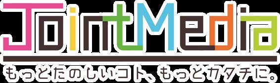 大阪府堺市にあるジョイントメディアではホームページ制作業者を始め、次世代の技術と斬新な企画でワクワクする未来づくりを目指しています。企画力と技術力を活かしたシステム開発依頼やスマホアプリ開発、デザイン制作、デジタルコンテンツ制作、SEO対策、記事制作ライティング代行など多岐に渡る分野を格安料金で行うIT企業です。弊社WEBサイトで技術指南も行っております。