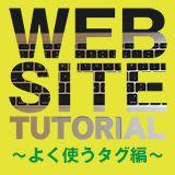 webサイト作成における必要なタグについて初心者でも分かりやすく解説