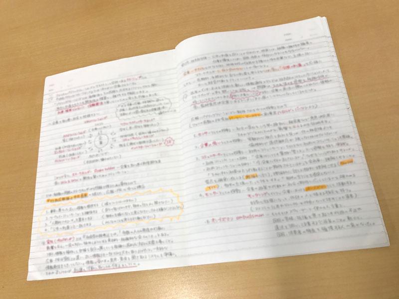 実際の勉強に使用していたノート