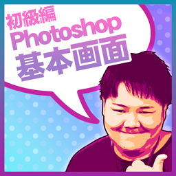 なぞって塗るだけ 絵心なくてもイラストレーターで簡単に作れるので上司の似顔絵作ってみた 大阪府堺市で効果を出すホームページ制作会社 ジョイントメディア