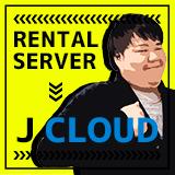 レンタルサーバーならジョイントメディアのJCLOUDヘお任せください
