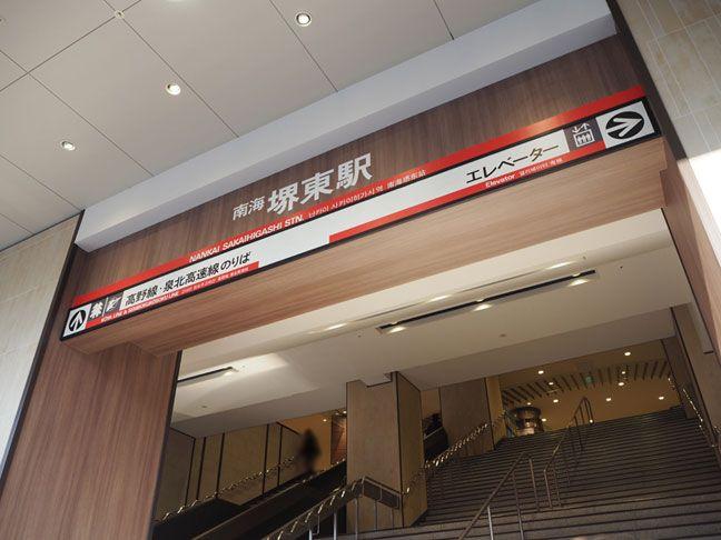 堺東駅入り口画像