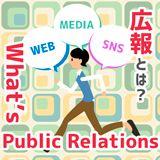 【広報活動について】広報とは?自社をPRするために必要な社内広報と社外広報のしくみ。