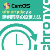 centosとchronydによる時刻同期の設定