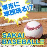 堺市に球団が!?つくろう堺市民球団とジョイントメディアが熱狂させる!