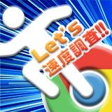Google ChromeでWEBサイトの表示速度を確認する方法
