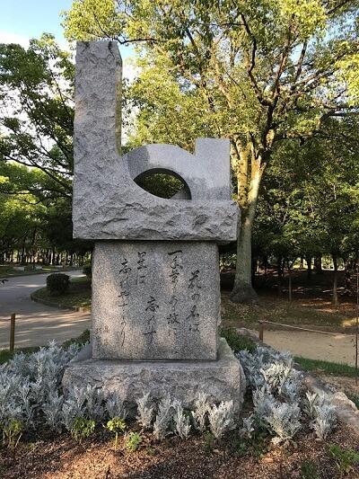 市之町ラプソディ_古代天皇_与謝野晶子の歌碑
