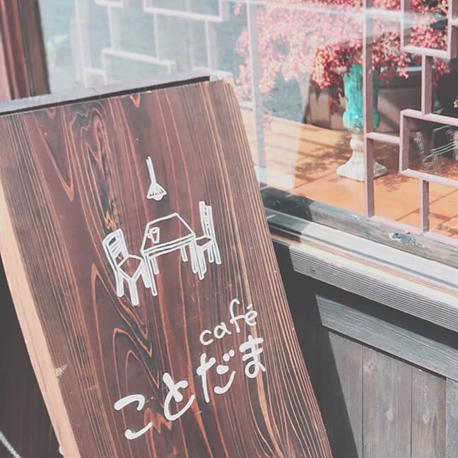 カフェ、ことだまの入り口