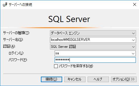 初心者でもわかるSQL Serverのインストールと基本コード理解10