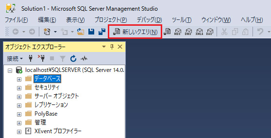 初心者でもわかるSQL Serverのインストールと基本コード理解11