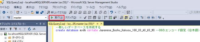 初心者でもわかるSQL Serverのインストールと基本コード理解12