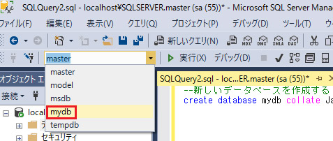 初心者でもわかるSQL Serverのインストールと基本コード理解13