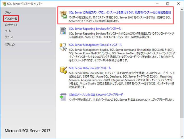 初心者でもわかるSQL Serverのインストールと基本コード理解5