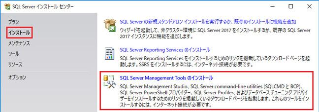初心者でもわかるSQL Serverのインストールと基本コード理解8