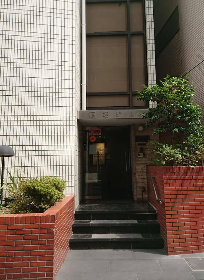 東京営業所があるビル