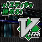 【厳選まとめ】viエディタ(vim)を使いこなすために覚えておきたいviコマンド一覧