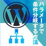【WordPress】アドレスやURLの文字列、パラメータで条件分岐する方法