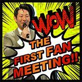 【つくろう堺市民球団レポート】第一回サポーターミーティング開催に潜入!優先公開情報も!