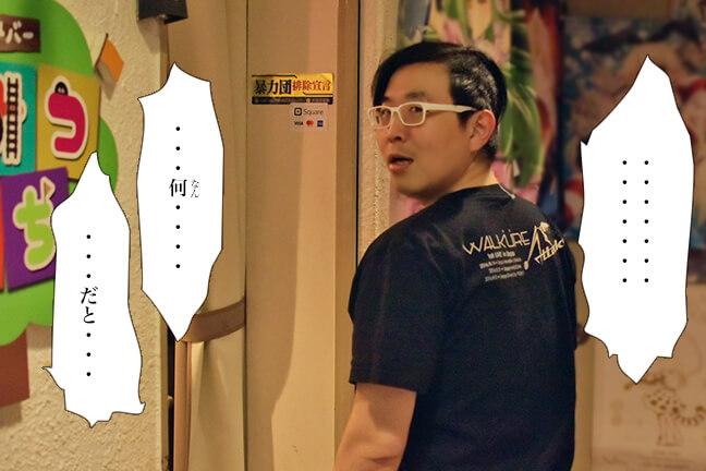 アニメバーひみつきちのマスター3