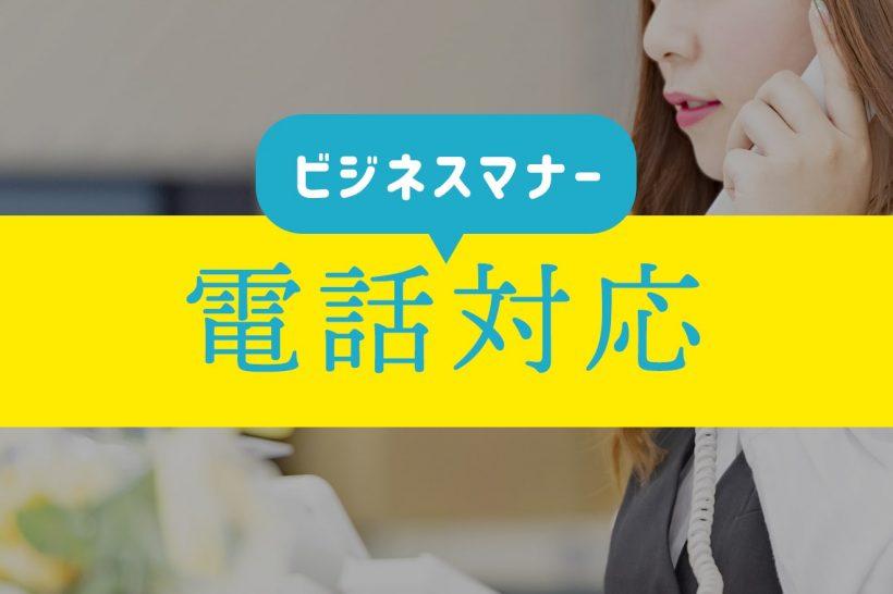 電話対応のビジネスマナー