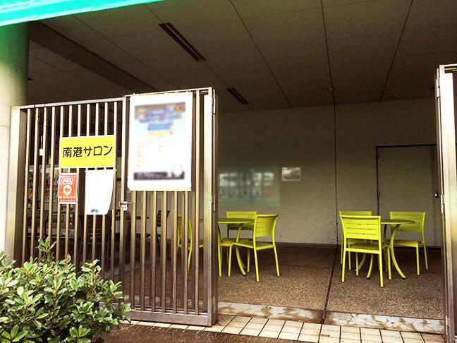 南港中央野球場の休憩スペース南港サロン1