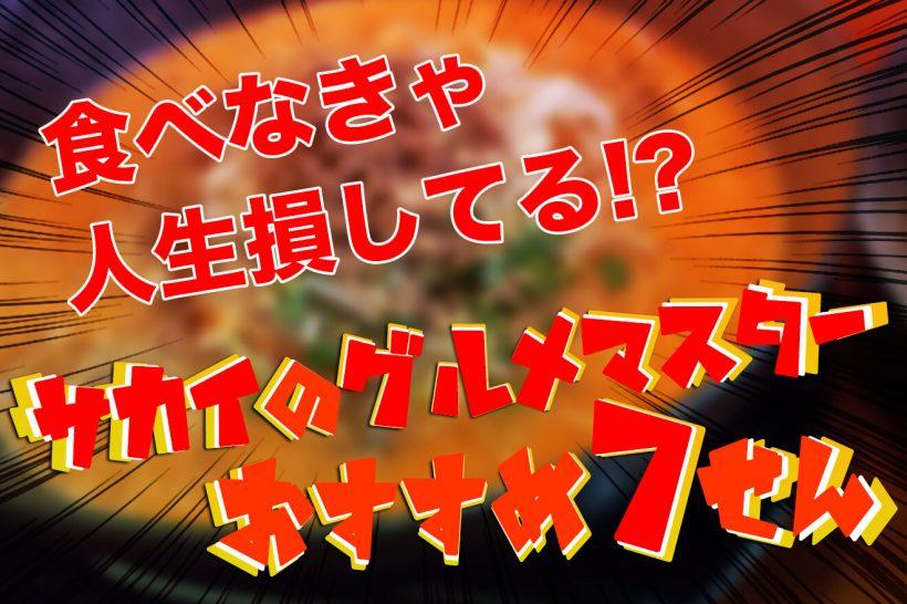 堺のグルメマスターおすすめ7選