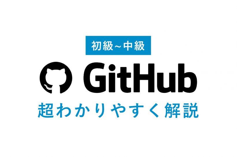 GitHub解説します