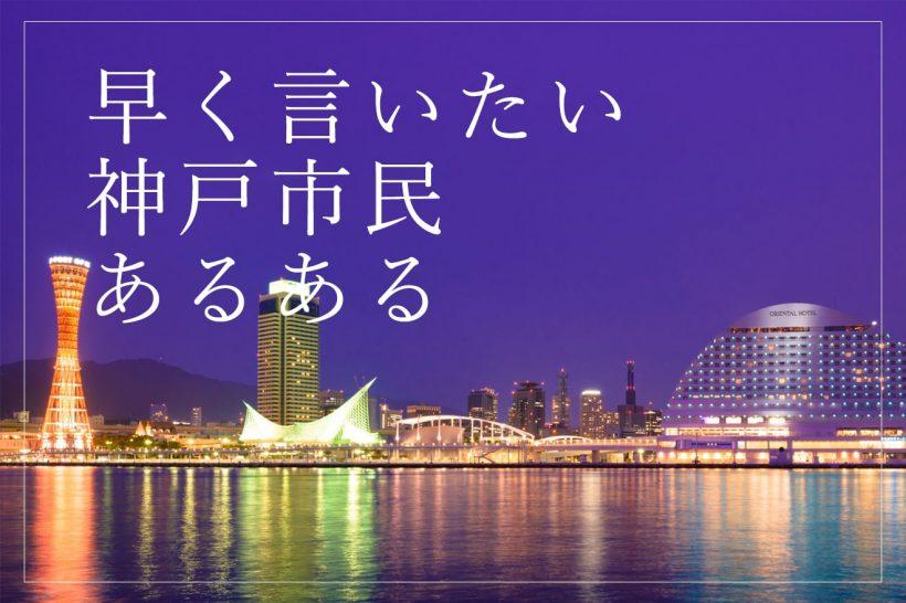 神戸市民あるある