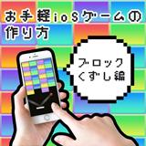 【コピペで簡単ブロック崩し作成】MacPCとXcodeでiOSゲームアプリを作ってみた