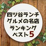 ジョイントメディア東京支社の営業がオススメする四ツ谷周辺のランチグルメの名店ランキング