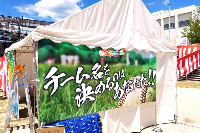 つくろう堺市民球団in堺大魚夜市