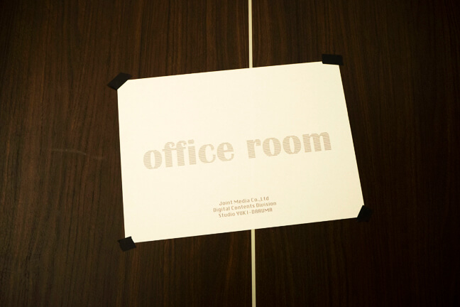 オフィスルームの扉の貼り紙