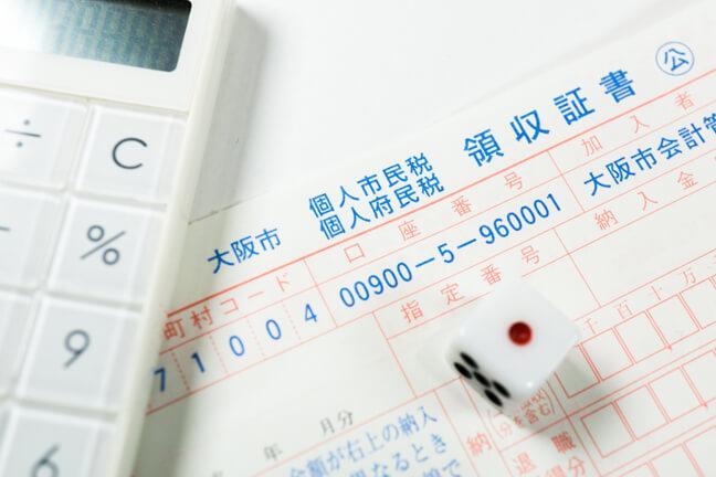 住民税の申告や納付の画像