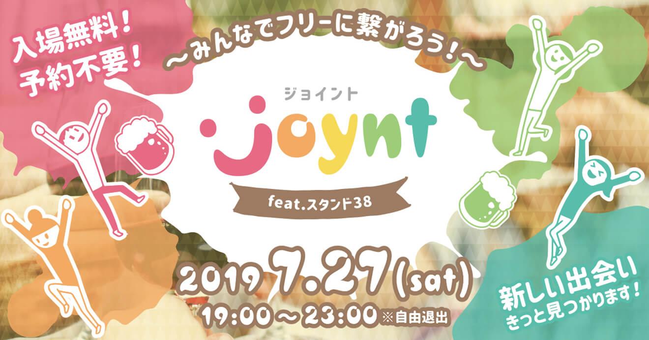 関西発!!人と人を繋ぐjoynt(ジョイント) feat.スタンド38