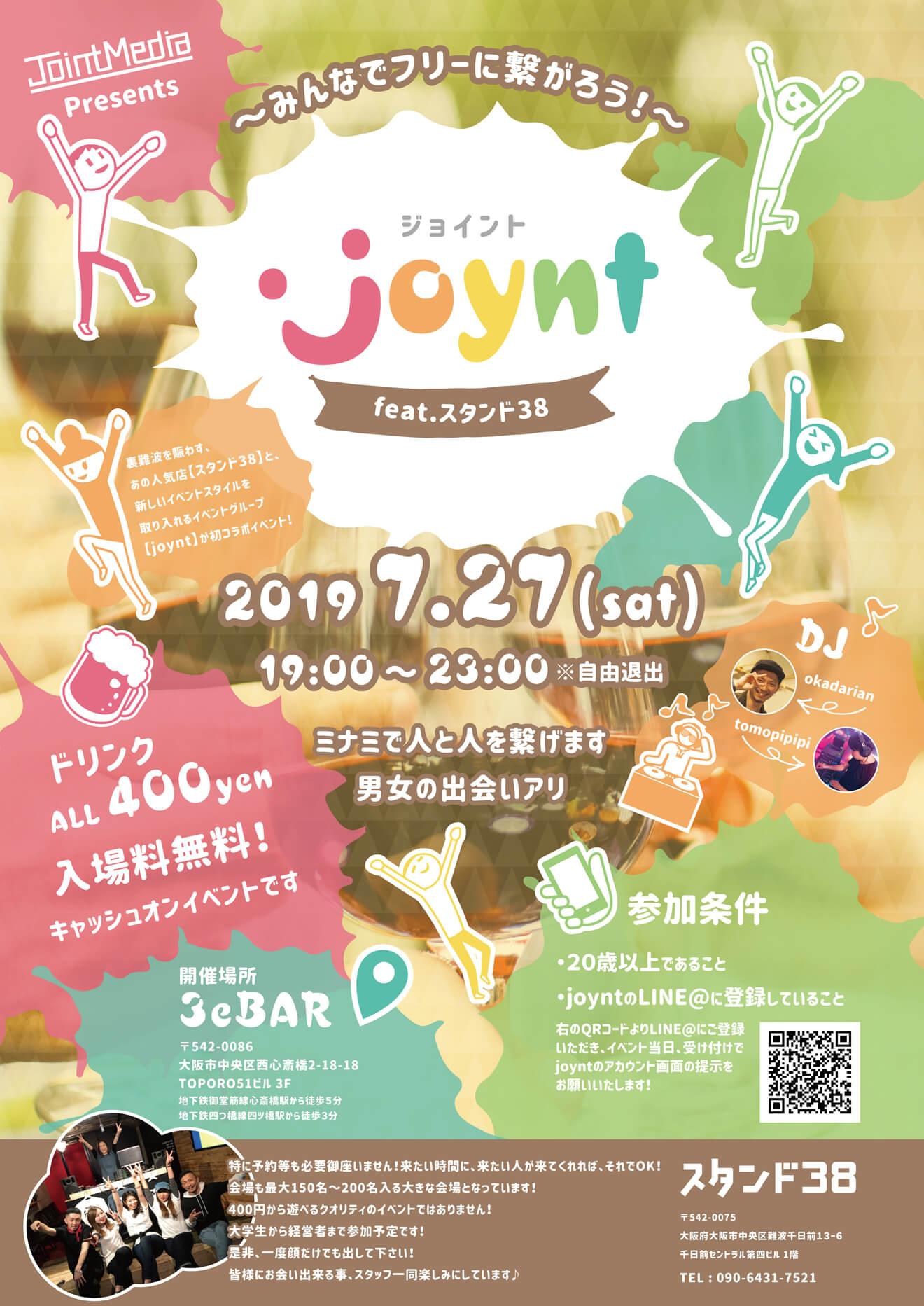 関西発!!人と人を繋ぐjoynt(ジョイント) feat.スタンド38ポスター