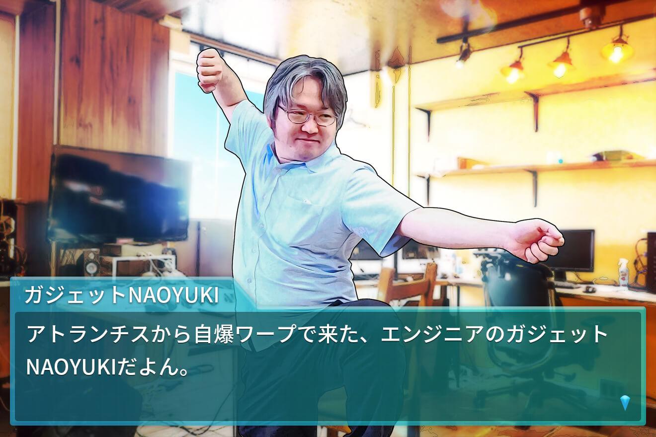 エンジニアのガジェットNAOYUKI